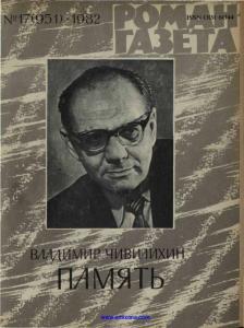 Роман-газета 1982 №17