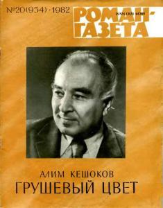 Роман-газета 1982 №20
