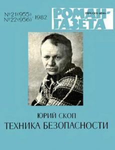 Роман-газета 1982 №21-22