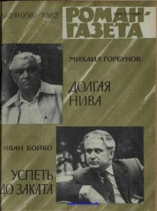 Роман-газета 1982 №24