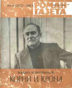 Роман-газета 1983 №04