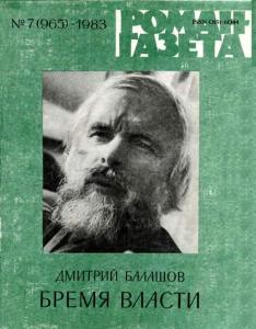 Роман-газета 1983 №07