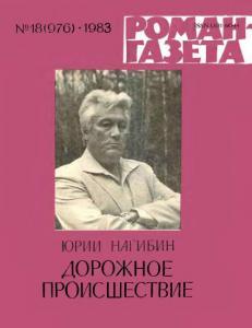 Роман-газета 1983 №18