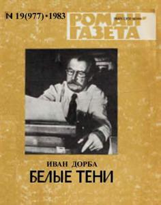 Роман-газета 1983 №19