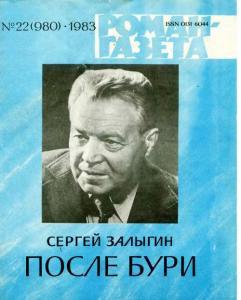 Роман-газета 1983 №22