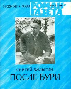Роман-газета 1983 №23