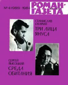 Роман-газета 1984 №04