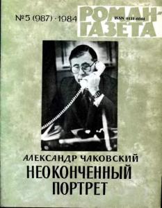 Роман-газета 1984 №05