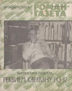 Роман-газета 1984 №09
