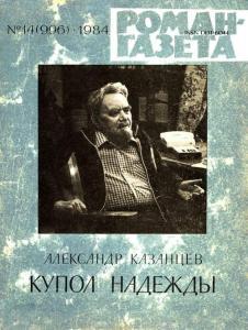 Роман-газета 1984 №14