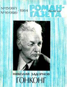 Роман-газета 1984 №15-16