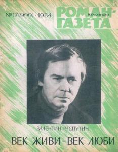 Роман-газета 1984 №17