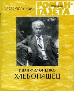 Роман-газета 1984 №23