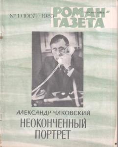Роман-газета 1985 №01