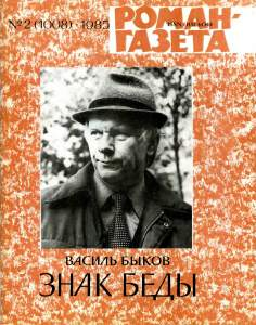 Роман-газета 1985 №02