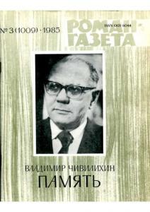 Роман-газета 1985 №03