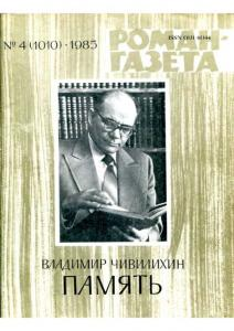 Роман-газета 1985 №04