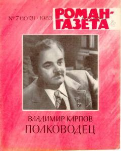 Роман-газета 1985 №07