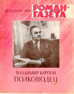 Роман-газета 1985 №08