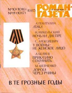 Роман-газета 1985 №10-11