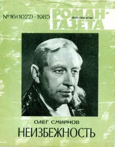 Роман-газета 1985 №16