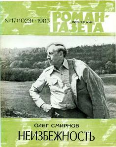 Роман-газета 1985 №17