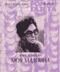 Роман-газета 1985 №20
