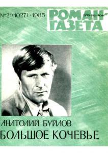 Роман-газета 1985 №21