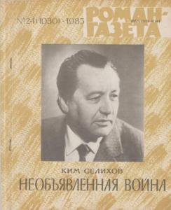 Роман-газета 1985 №24
