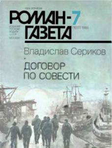Роман-газета 1986 №07