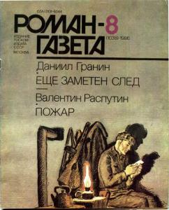 Роман-газета 1986 №08