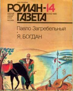 Роман-газета 1986 №14