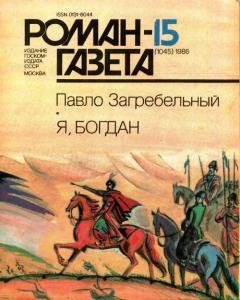 Роман-газета 1986 №15