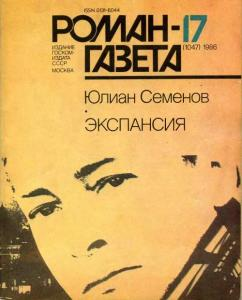 Роман-газета 1986 №17