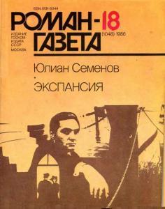 Роман-газета 1986 №18
