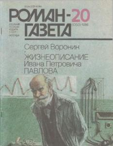Роман-газета 1986 №20