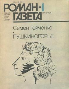 Роман-газета 1987 №01