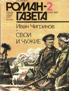 Роман-газета 1987 №02