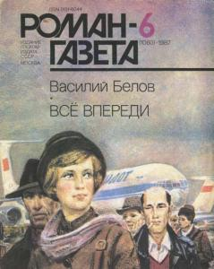 Роман-газета 1987 №06