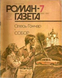 Роман-газета 1987 №07
