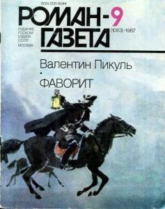 Роман-газета 1987 №09