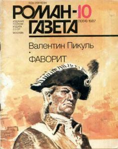 Роман-газета 1987 №10