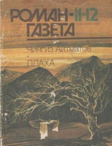Роман-газета 1987 №11-12