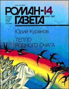 Роман-газета 1987 №14