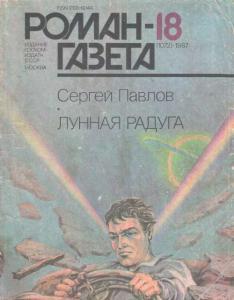 Роман-газета 1987 №18