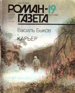 Роман-газета 1987 №19