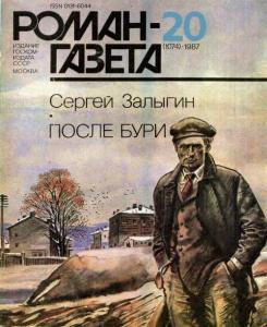 Роман-газета 1987 №20