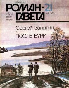 Роман-газета 1987 №21