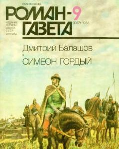 Роман-газета 1988 №09