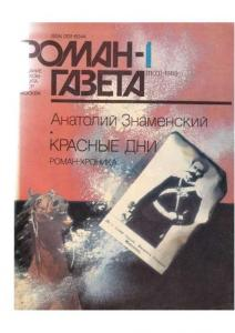 Роман-газета 1989 №01